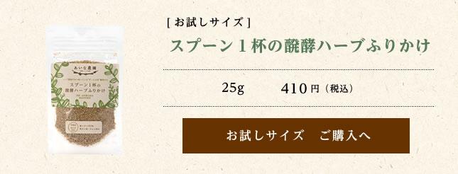 [お試しサイズ]  スプーン1杯の醗酵ハーブふりかけ